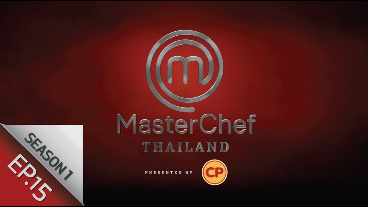 Download [Full Episode] MasterChef Thailand มาสเตอร์เชฟประเทศไทย Season1 EP.15