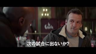 映画『負け犬の美学』予告編