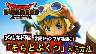 08015-dragonquest_builders_thumbnail