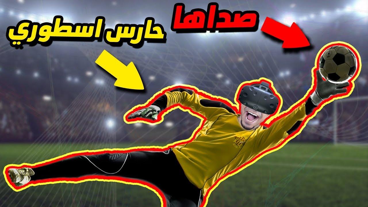 كرة قدم بنظارة الواقع الافتراضي 4