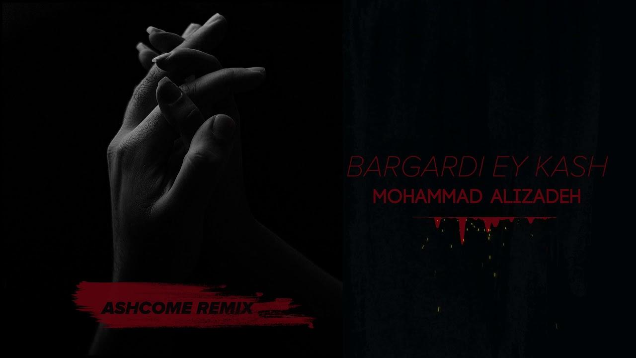 mohammad alizadeh_Bargardi Ey Kash(ashcome Remix) | محمد علیزده ـ برگردی ای کاش (اشکام ریمیکس)