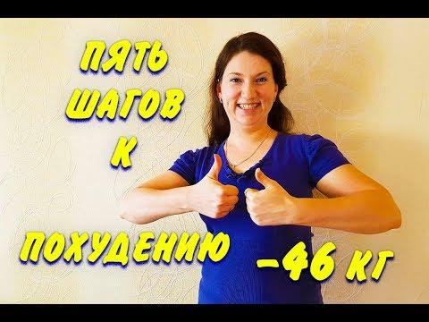 Пять Шагов К Похудению Как Начать Худеть Похудела на 46 кг