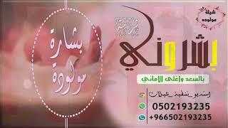 جديد شيلة مولوده باسم شرعه 2020 شيلة بشروني بالسعد واغلى الاماني  كلمات جديده