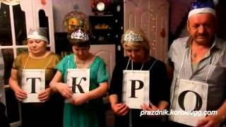 Игра в слова  прикольные интересные конкурсы на день рождения взрослых дома