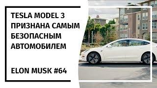 Илон Маск: Новостной Дайджест №64 (04.10.18-09.10.18)