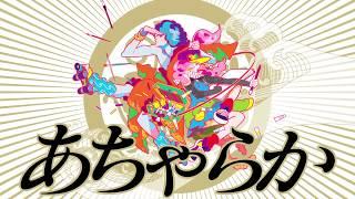 ホチキス20周年記念公演第2弾「あちゃらか」予告動画