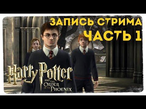 Гарри Поттер и орден Феникса - Запись стрима #1 (18+)