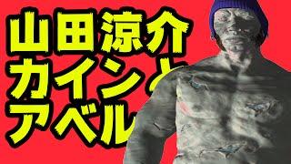 山田涼介がカインとアベルで月9で初出演みたいです。 私も早くみたいですね。 ヘイセイジャンプの中では一番山田涼介が好きです。