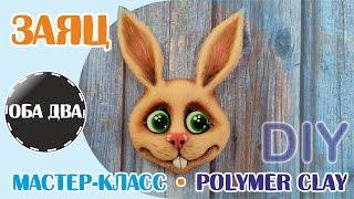 Зайчик из полимерной глины • мастер-класс • polymer clay ( DIY )