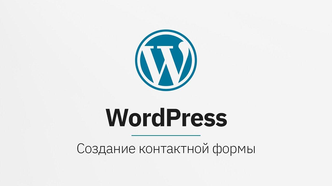 Создание формы отправки письма на Wordpress c Contact Form 7
