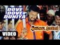 Ranga S.S.L.C.  Dove Dove Duniya  Feat.Kiccha Sudeep, Ramya   New Kannada