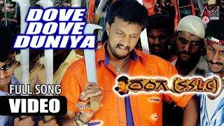 Ranga S.S.L.C. |Dove Dove Duniya| Feat.Kiccha Sudeep, Ramya | New Kannada