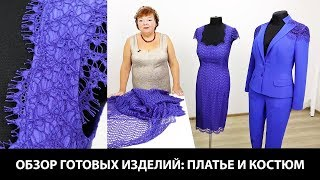 Женский костюм с кружевной отделкой и кружевное платье. Комплект одежды из брюк, жакета и платья.