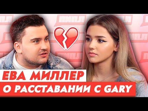 ЕВА МИЛЛЕР О РАССТАВАНИИ С GARY / ОТВЕТ ХЭЙТЕРАМ / ПИПЛ