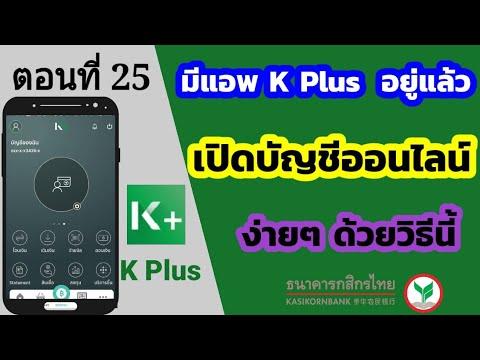 เปิดบัญชีออนไลน์ กสิกรไทย  สำหรับ ผู้ที่มีสมุดบัญชีกสิกรไทย | k-esavings account