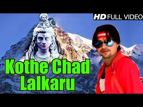 Kothe Chad Lalkaru || Superhit Haryanvi Shiv Bhajan ||  Full HD Video || Pawan Pilania