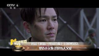 《解放·终局营救》钟汉良塑造小人物 父爱光辉展露无遗【中国电影报道 | 20200106】