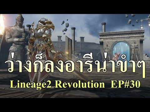 ว่างก็ลงอารีน่าขำๆ : เกมมือถือ Lineage2 Revolution EP#30