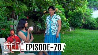 Sudde | Episode 70 - (2020-01-10) | ITN Thumbnail