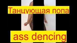 Танцующая попа! Ass dencing! Girls. Грудь.Приколы 2017. Приколы.  Ножки .    Красивые.  Сексуальные.