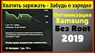 Твой Samsung НЕ СЯДЕТ После Этих Настроек│БЕЗ ПОТЕРИ ФУНКЦИОНАЛА