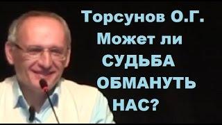 Торсунов О.Г. Может ли СУДЬБА ОБМАНУТЬ нас?