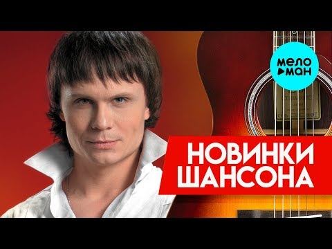 Новинки Шансона - Артур Руденко