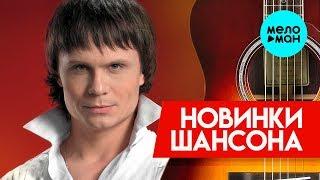 Новинки Шансона - Артур Руденко - Красивая