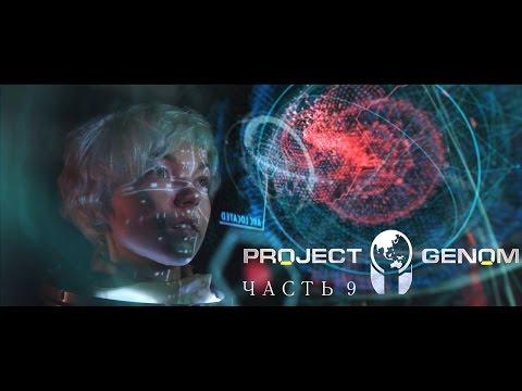 Project Genom Ч. 9
