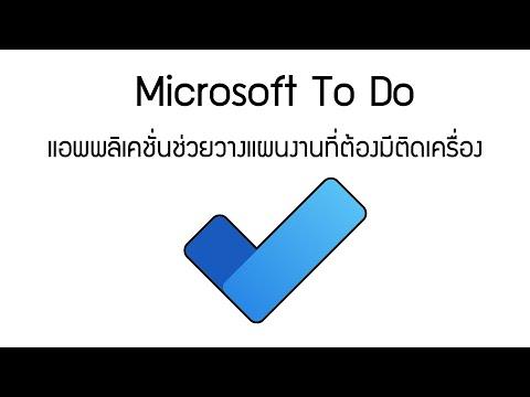 โปรแกรมวางแผนงานที่ต้องมีติดเครื่อง Microsoft To Do