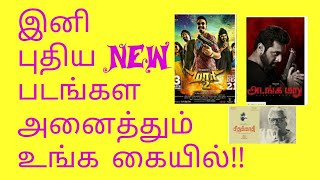 How to download in new hd movies in tamil |movies download tamil