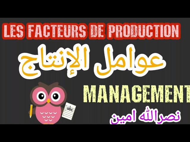 Facteurs de production, عوامل الإنتاج مع أمين نصرالله