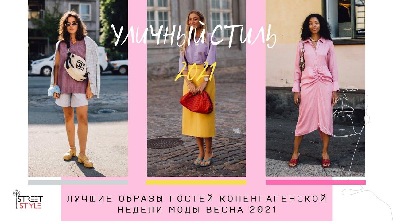 Уличный стиль: Лучшие образы гостей Копенгагенской недели моды Весна 2021