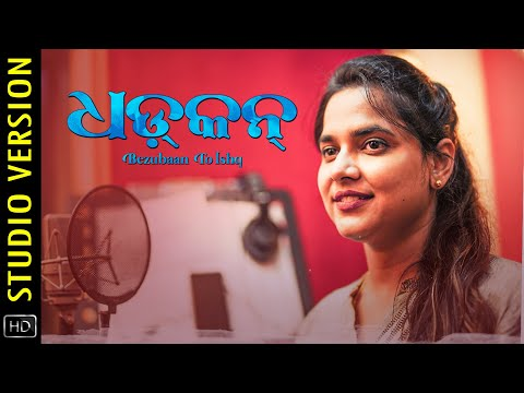 Bezubaan To Ishq Re | Dhadkan | Studio Version | Odia Album | Aseema Panda | Santanu Kumar | Puspak