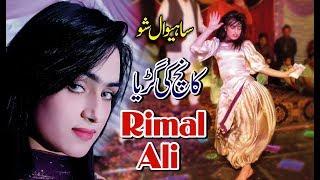 vuclip Rimal Ali - Dhola Ve Dhola Teri Yari - New Show Sahiwal - Zafar Production Official