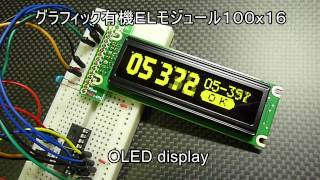 OLED LCD 100x16 and Graphic mode Display + PIC16F88 グラフィック有機ELモジュール