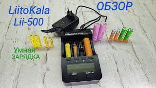 Обзор LiitoKala Lii-500 Engineer Review  умное универсальное зарядное устройство + повербанк