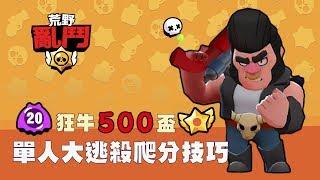 狂牛500盃 單人大逃殺爬分超技巧~ | 荒野亂鬥 | hsin