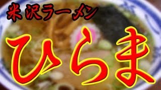 超有名店【そばの店 ひらま】米沢ラーメンを紹介します(〃∇〃)