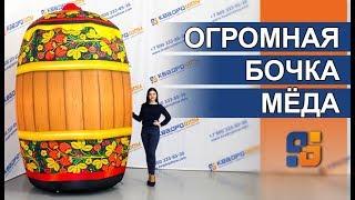 Надувной БОЧОНОК С МЕДОМ ХОХЛОМА - Масленица декорации на ярмарку
