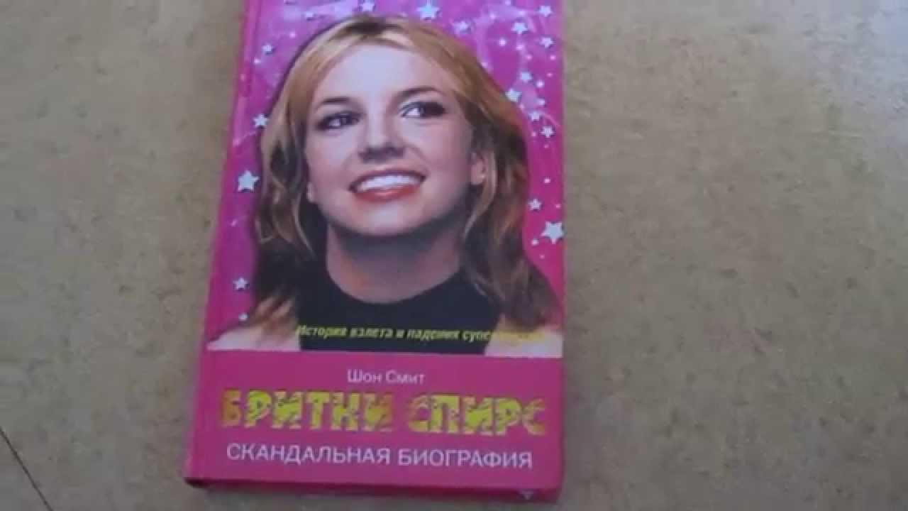 Бритни спирс скандальная биография шон смит названия мечей в властелин колец