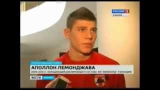 Apollon Lemondzhava Interview
