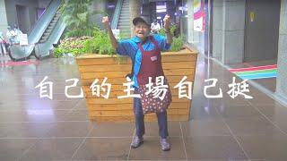 【原創短片】2017 臺北世界大學運動會加油影片