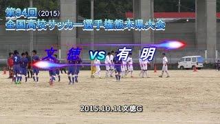 文徳vs有明 第94回全国高校サッカー選手権熊本県大会