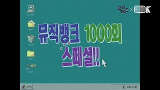 [Teaser] 뮤직뱅크 1000회 특집 예고영상ver.2 l @MusicBank 191018
