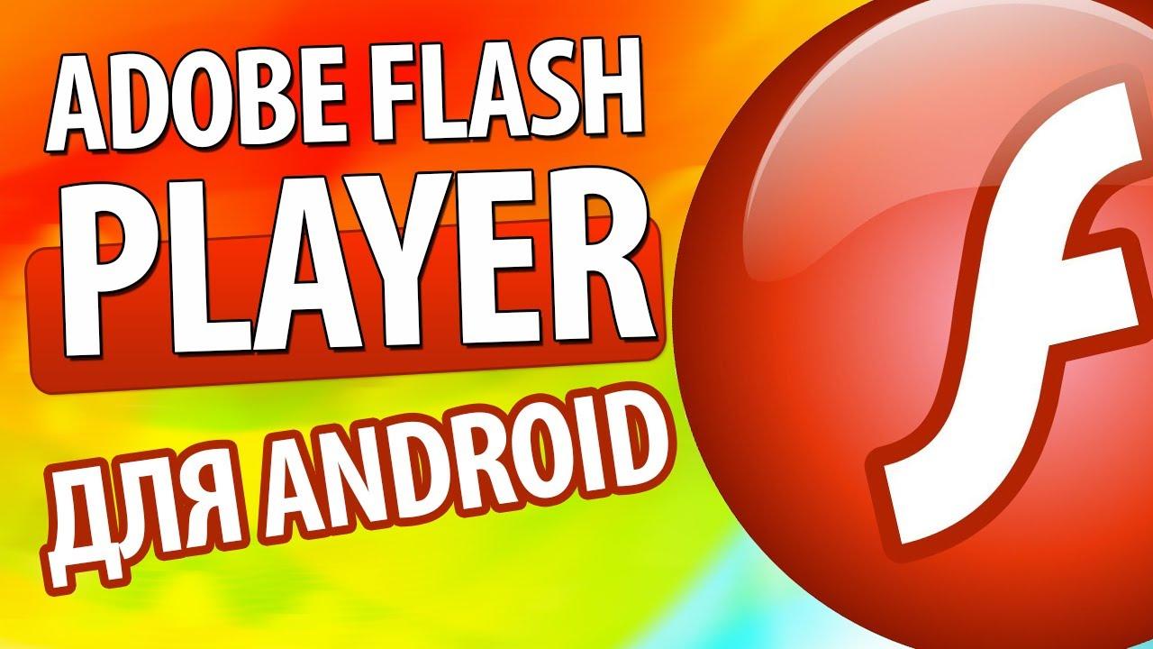 Скачать адобе флеш плеер на андроид телефон и планшет | обновить.