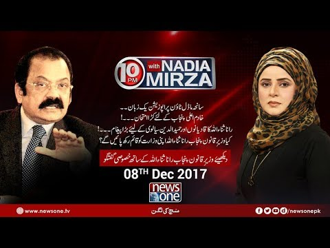 10pm With Nadia Mirza | 08-December-2017 | NewsOne Pk