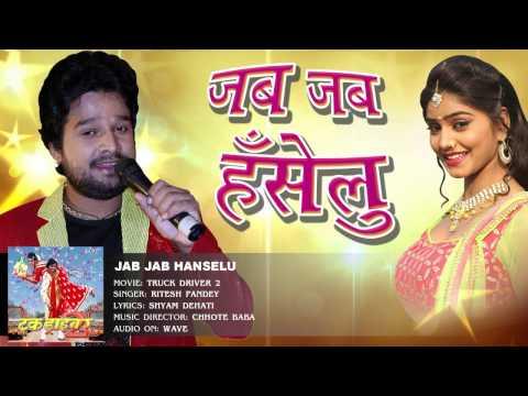 जब जब हँसेलु - Jab Jab Hanselu - Truck Driver 2 - Ritesh Pandey - Bhojpuri Hit Songs 2016 New