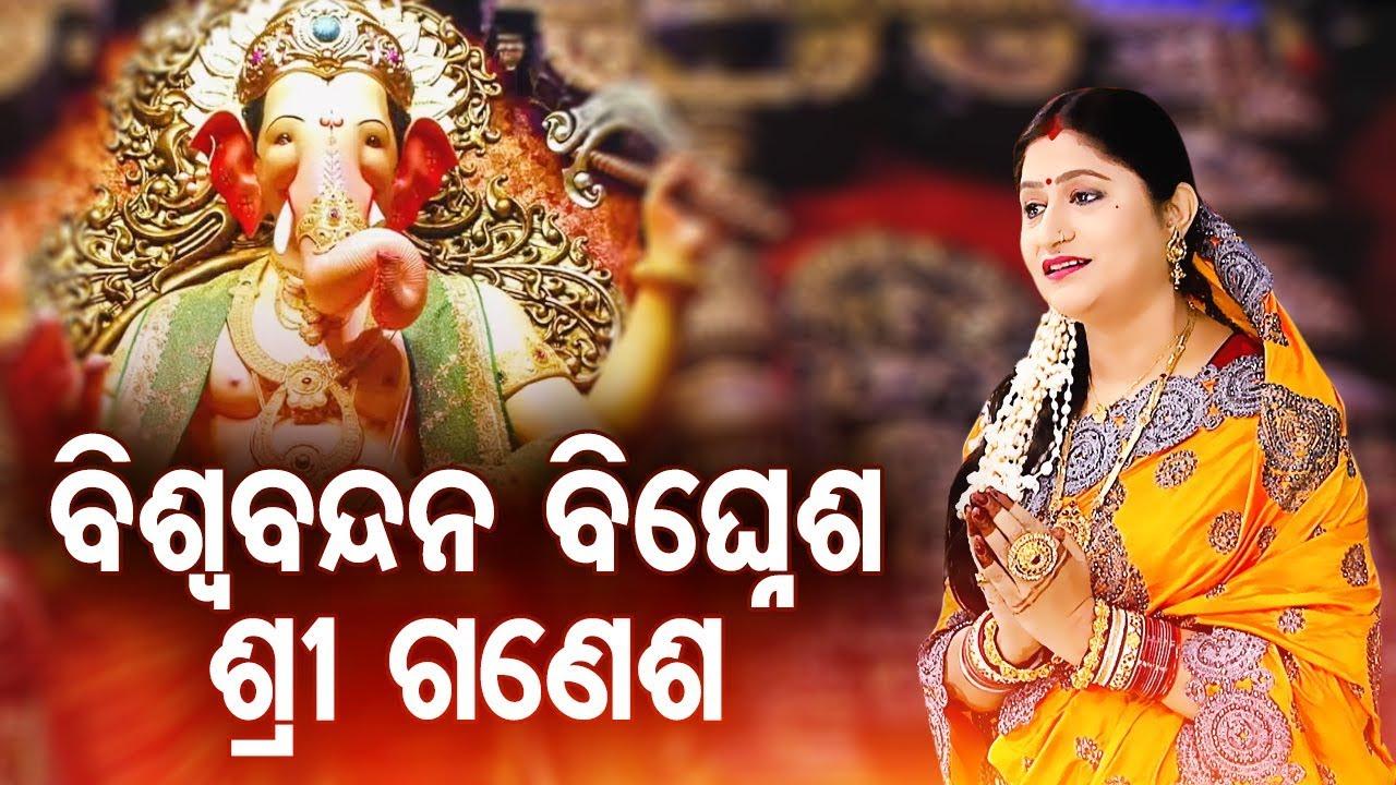 Download Biswabandana Bighnesha Sri Ganesh - ବିଶ୍ୱବନ୍ଦନ ବିଘ୍ନେଶ Odia Ganesh Bhajan by Namita Agrawal