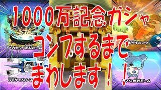 【妖怪ウォッチぷにぷに】#32 1000万DL記念ガシャ 妖怪コンプするまで回します! thumbnail